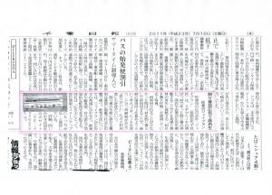 7月16日の千葉日報に記事掲載されました