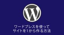ワードプレスで1からホームページを作る方法