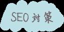 SEO(検索上位表示)対策のためにカテゴリごとにサイトを分けるか分けないか
