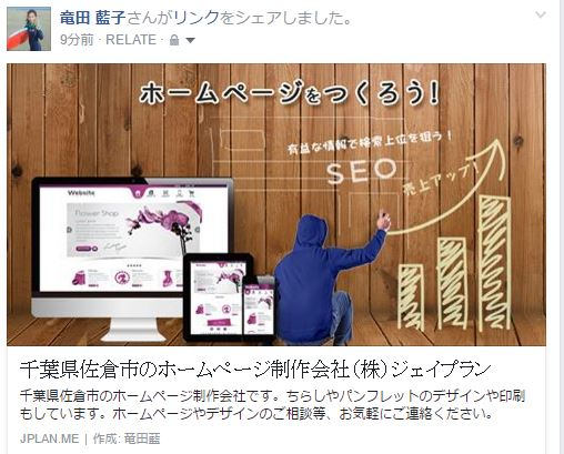 facebookサムネイル