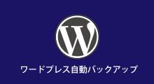 WPバックアップ設定方法