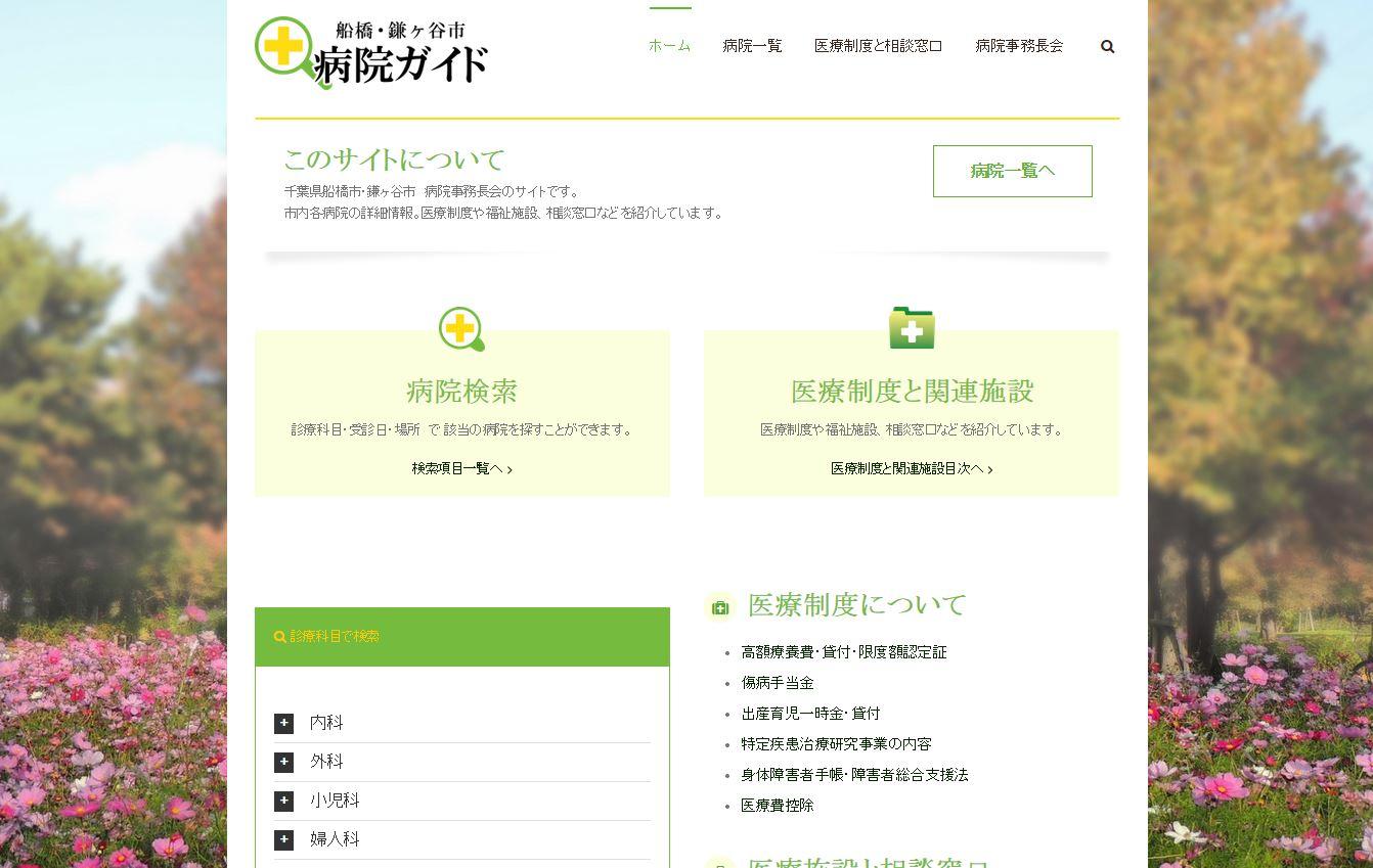 船橋鎌ヶ谷病院事務長会サイトを確認する