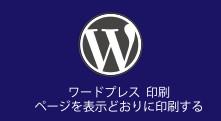 WPのページを表示どおりに印刷する