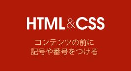 コンテンツの前に記号や番号をつける CSS