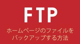 FTPソフトをインストールしてホームページのファイルをバックアップする方法