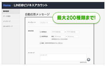 自動返信メッセージを登録できる